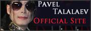 Официальный сайт Павла Талалаева