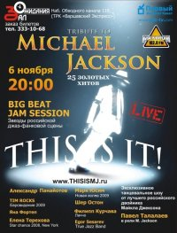 """This is it!"" 6 ноября в 20-00 в Питере"