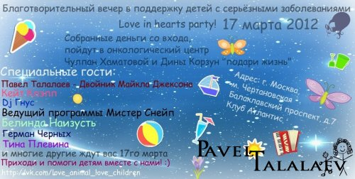 17 марта - Love in hearts party!