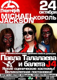 Michael Jackson Король