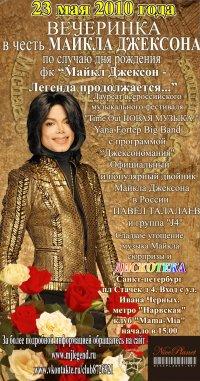 23 мая 2010 Майкл Джексон - Легенда Продолжается