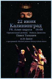 Павел Талалаев выступил в Калининграде