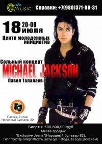 Обращение к Поклонникам М. Джексона в г. Белгород