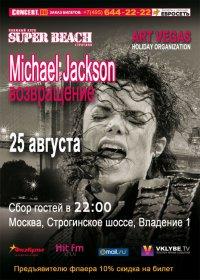25 августа - Возвращение Майкла