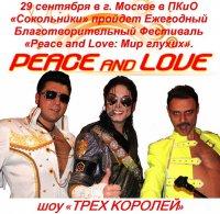 IV Московский Фестиваль «Peace and Love: Мир глухих»