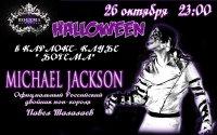 «Хэллоуин – Шоу» в караоке-клубе БОГЕМА от Официального двойника Майкла Джексона Павла Талалаева ( Минск 26 октября)