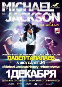 """Michael Jackson History tribute Show"" 1 Декабря г. Арзамас клуб ""Черная Пантера"""