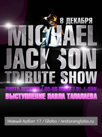 8 декабря - Michael Jackson Tribute Show