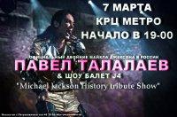 """Michael Jackson History tribute Show"" 7марта КАЗАХСТАН г. ПЕТРОПАВЛОВСК"