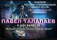 """Michael Jackson History tribute Show"" 19апреля ресторан ""Старая Усадьба"""