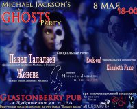 8 МАЯ - Michael Jackson 's GHOSTS PARTY в Glastonberry pub