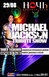 "29 Августа г.Орел Концерт Памяти Майкла Джексона""Michael Jackson History - tribute show"""