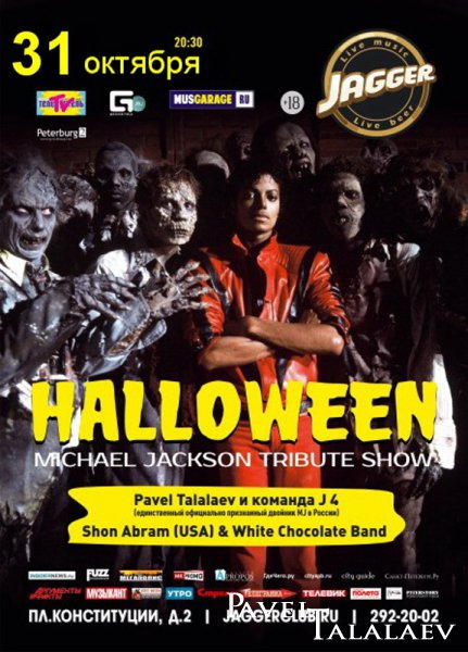 31 октября Halloween Thriller party: Michael Jackson Tribute Show