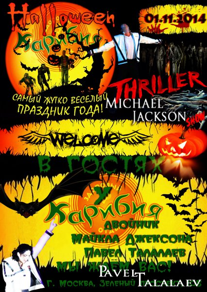"""Halloween Party"" АКВАПАРК ""КАРИБИЯ"""