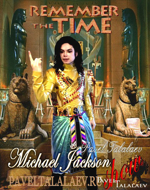 Michael Jackson Remember The Time минус. ←. /   the...